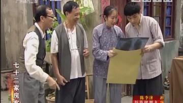 [2018-06-06]七十二家房客:死过翻生(上)