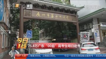 """2018高考:75.8万广东""""00后"""" 高考生明日赴考"""