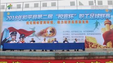"""河源和平县举办第二届""""税宣杯""""足球赛"""