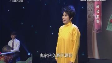 [2018-06-19]粤唱粤好戏:通台老馆