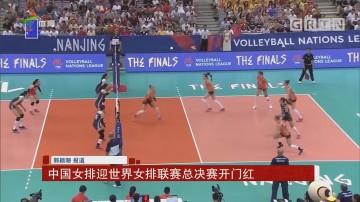 中国女排迎世界女排联赛总决赛开门红