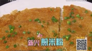 新兴煎米粉