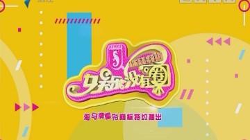 [HD][2018-06-21]娱乐没有圈:吴启华陶大宇重组师奶杀手天团 大曝TVB拍剧内幕