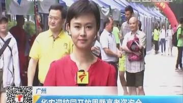 广州:华农迎校园开放周暨高考咨询会
