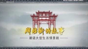 [2018-06-08]牌坊街的故事:老将出马
