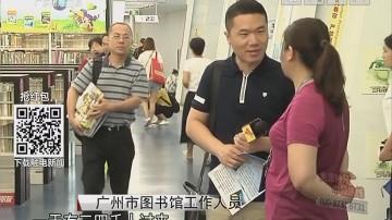 广州 记者调查:市区两级图书馆发展不平衡