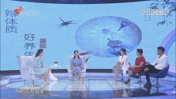 [HD][2018-06-15]健康有道:好体质:健康 平和
