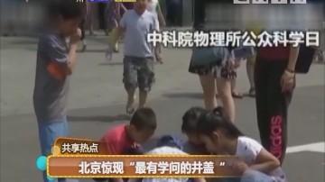 """北京惊现""""最有学问的井盖"""""""