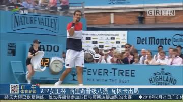 ATP女王杯 西里奇晋级八强 瓦林卡出局