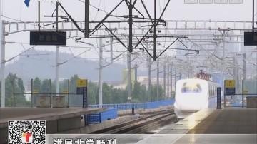 梅州:江湛铁路试运行即将收尾