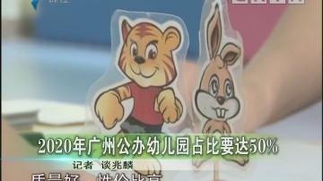2020年广州公办幼儿园占比要达50%