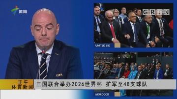 三国联合举办2026年世界杯 扩军至49支球队