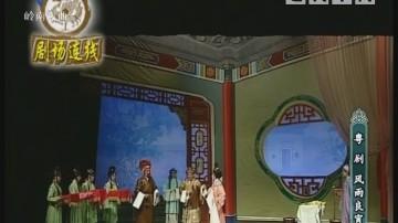 [2018-06-23]剧场连线:风雨良宵(一)