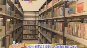 [2018-06-12]南方小记者:广州市花都区花东镇中心小学特色馆藏推广活动