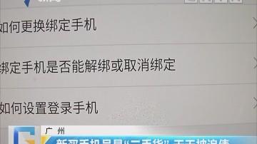 """广州:新买手机号是""""二手货""""天天被追债"""