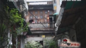 [2018-06-18]岭南风情画