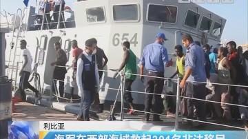 利比亚:海军在西部海域救起301名非法移民