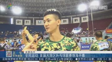 全民运动 首届大湾区乒乓球联赛珠海开幕
