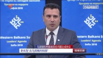 """马其顿和希腊就国名问题达成协议:更名为""""北马其顿共和国"""""""