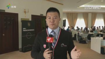 记者现场连线:德国队结束训练课后的新闻发布会