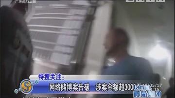 特搜关注:网络赌博案告破 涉案金额超3000万