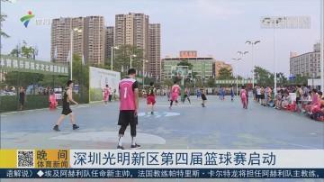 深圳光明新区第四届篮球赛启动