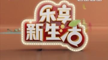 [2018-06-18]乐享新生活:《百医百顺》长寿的养生秘诀