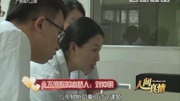 [2018-06-23]人间真情:永不停歇的追梦人:刘仲明