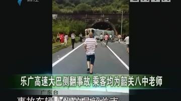 乐广高速大巴侧翻事故 乘客均为韶关八中老师