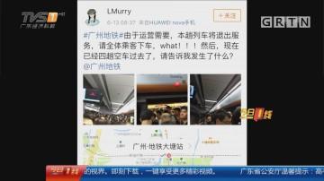广州地铁三号线:早高峰地铁停运9分钟 乘客滞留