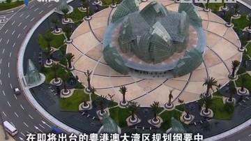 [2018-06-24]权威访谈:粤港澳大湾区:打造国际科创中心