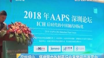 深圳坪山:搭建国内外制药行业产学研交流平台
