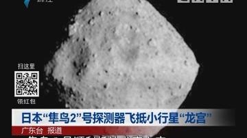 """日本""""隼鸟2""""号探测器飞抵小行星""""龙宫"""""""