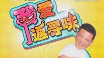 [2018-06-07]我爱返寻味:广东辣子鸡