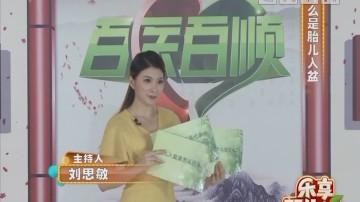 [2018-06-15]百医百顺:什么是胎儿入盆