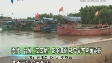 """徐闻:台风""""艾云尼""""影响减弱 救灾复产全面展开"""