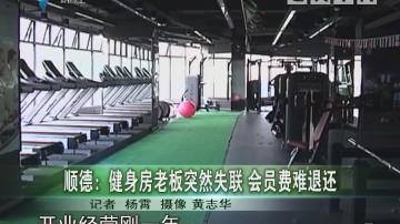 顺德:健身房老板突然失联 会员费难退还