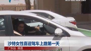 沙特女性喜迎驾车上路第一天