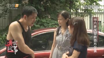 [HD][2018-06-25]真实故事:十六岁少女的百万欠债