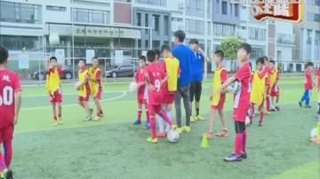 乐享生活:探营广州南沙茵超青少年足球俱乐部