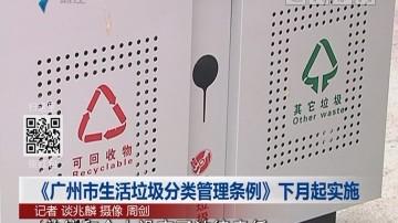 《广州市生活垃圾分类管理条例》下月起实施