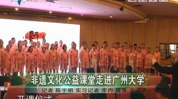 非遗文化公益课堂走进广州大学