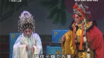 [2018-06-27]粤唱粤好戏:绝唱胡笳十八拍