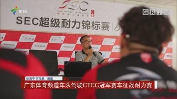 广东体育频道车队驾驶CTCC冠军赛车征战耐力赛