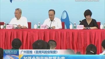 广州首推《首席风险官制度》:加强金融风险防范力度