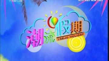 [2018-06-09]潮流假期:2018新兴全域旅游——禅宗文化游