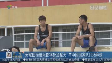 天赋田径俱乐部将赴加拿大 与中国国家队同场竞速