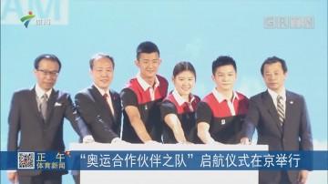 """""""奥运合作伙伴之队""""启航仪式在京举行"""