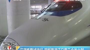 江湛铁路试运行 深圳至湛江只需三个半小时