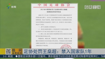 足协处罚王燊超:禁入国家队1年